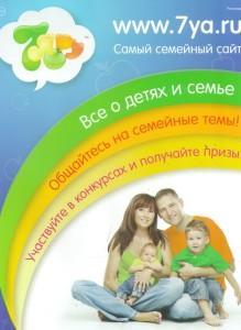 Семейный сайт