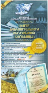 ЦДО Кириллица 1
