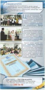 ЦДО Кириллица 2