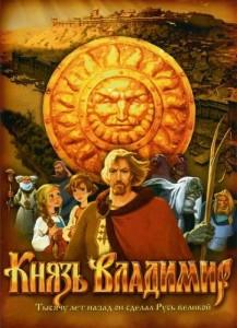 knyaz-Vladimir